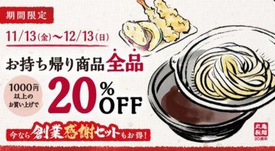 201114丸亀製麺