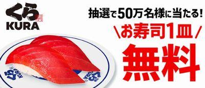 200918無添くら寿司