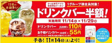 201112かっぱ寿司02