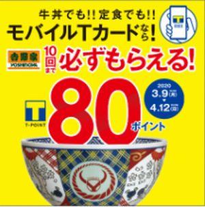 200310吉野家02