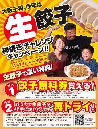 201121大阪王将01