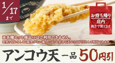 210106丸亀製麺02