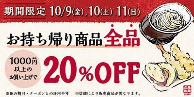 201009丸亀製麺