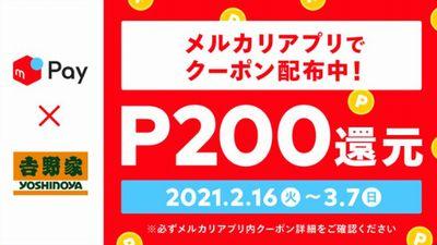 210217吉野家