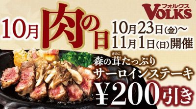 201024フォルクス
