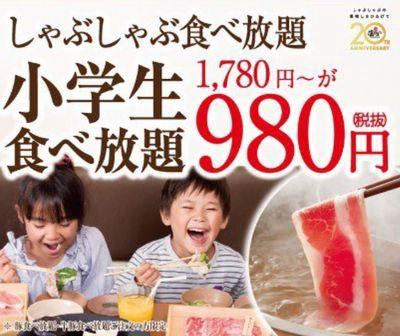 200319温野菜