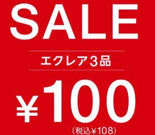 200226銀座コージーコーナー