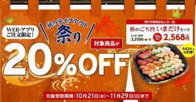 201024かっぱ寿司