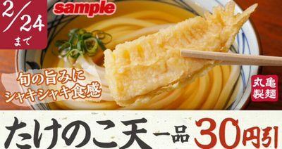 200211丸亀製麺