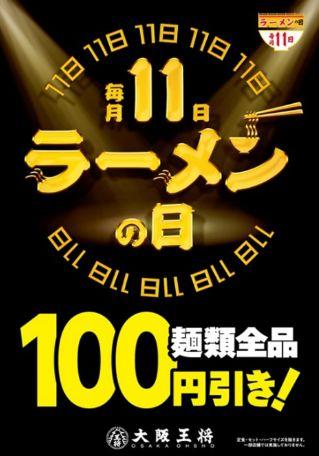 200711大阪王将