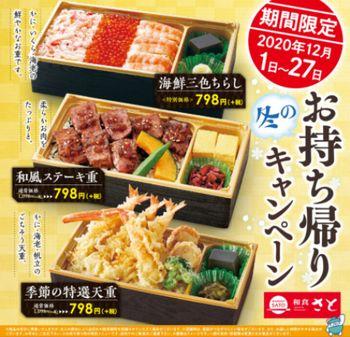 201205和食さと