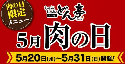 200522どん亭
