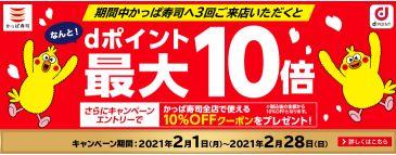 210202かっぱ寿司03