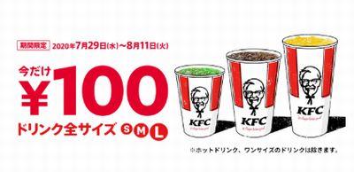 200730KFC