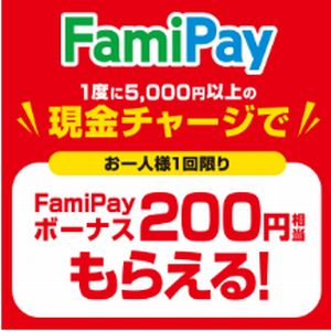 200204ファミマ08