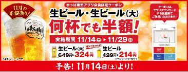 201112かっぱ寿司01