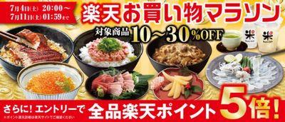 200707くら寿司