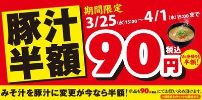200324松のや