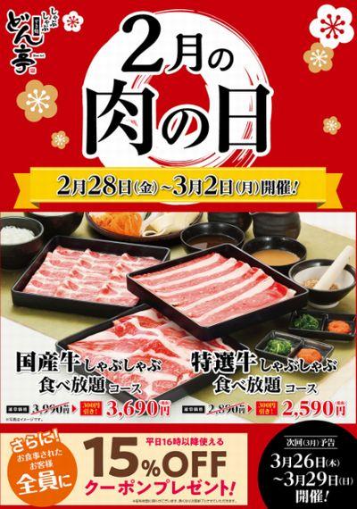 200226どん亭