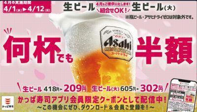 200402かっぱ寿司