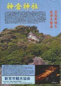 神倉神社パンフレット