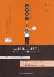 鎌倉文学館ポスター