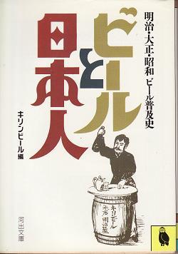 ビールと日本人