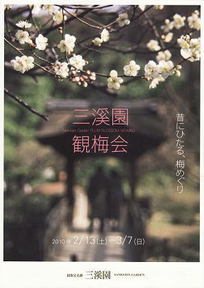 三渓園観梅会ポスター