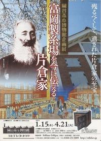 岡谷蚕糸博物館パンフレット