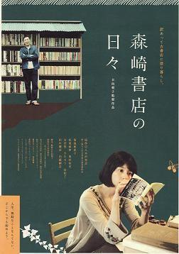 森崎書店の日々ポスター