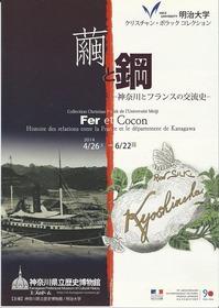 県立歴史博物館(繭と鋼)