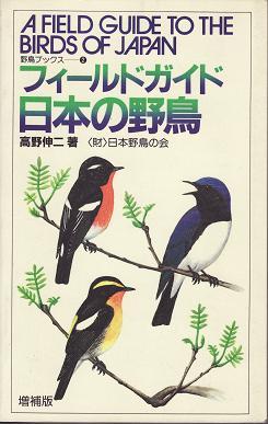 日本の野鳥2
