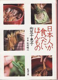 日本人が食べたいほんもの