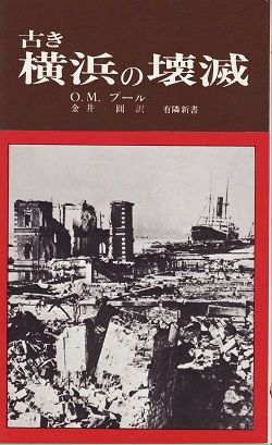 古き横浜の壊滅