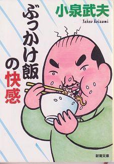 ぶっかけ飯の快感 001