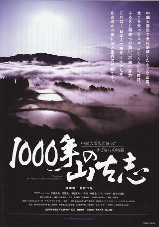 1000年の山古志