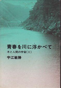 青春を川に浮かべて
