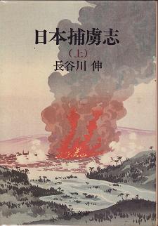 日本捕虜地