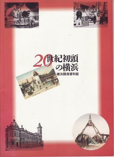 20世紀初頭の横浜