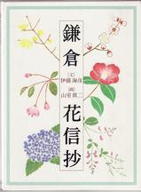 鎌倉花信抄