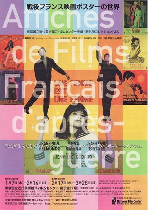 フランス映画ポスター展