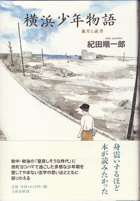 横浜少年物語