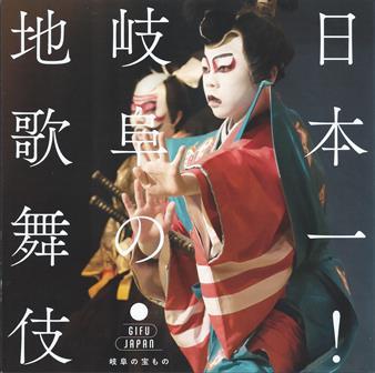 岐阜地歌舞伎ンフレット