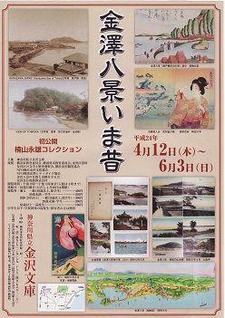 金沢ポスター