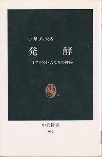 発酵 001