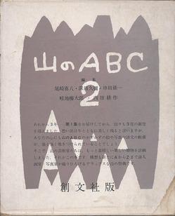 山のABC