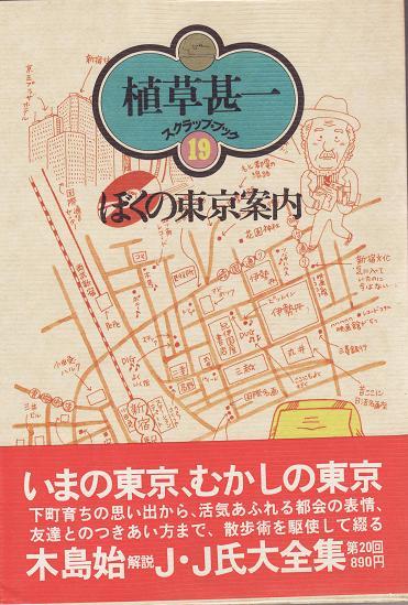 ぼくの東京案内IMG