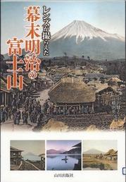 レンズが撮らえた明治の富士山」