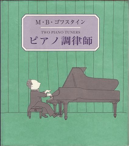 ピアノ調律師IMG