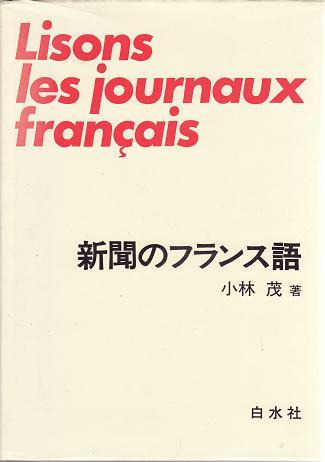 新聞のフランス語